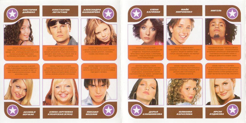 Фабрика звезд5 первый канал 2004 алла пугачева